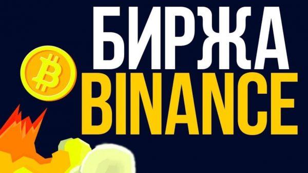 Обзор и отзывы биржи Бинанс