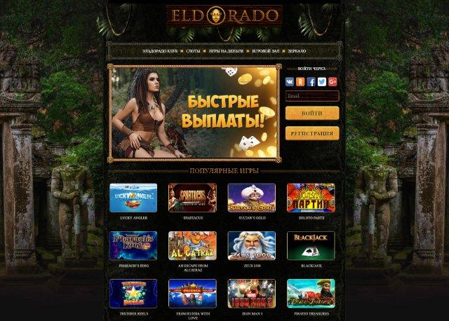 Игровой автомат «Magic Princess» в клубе Эльдорадо