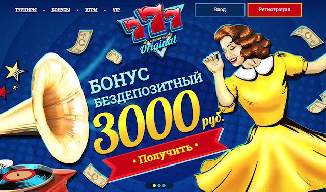 Онлайн-казино 777 Originals — возможность почувствовать вкус победы