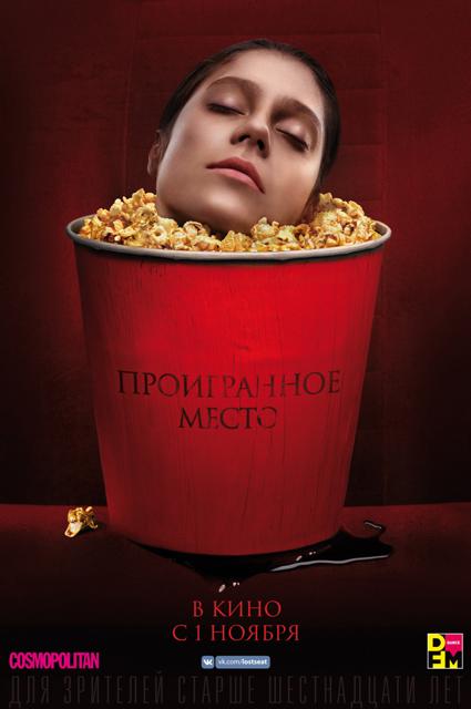 """Постер фильма """"Проигранное место"""""""