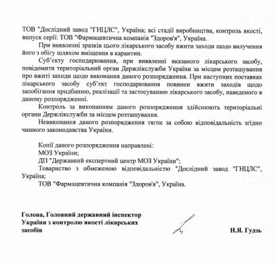 В Украине запретили популярное лекарство от насморка