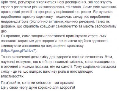 Супрун назвала украинцам универсальное лекарство от болезней