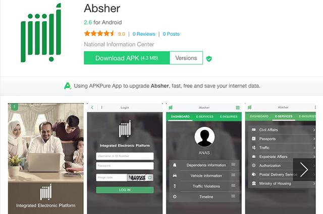 Приложение Absher
