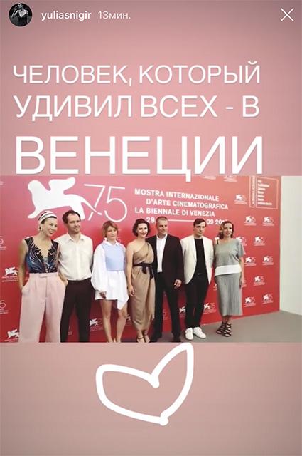 Фото из Instagram Юлии Снигирь
