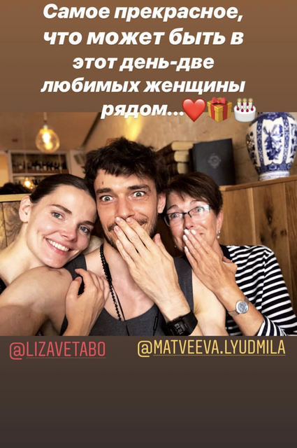 Елизавета Боярская, Максим и Людмила Матвеевы