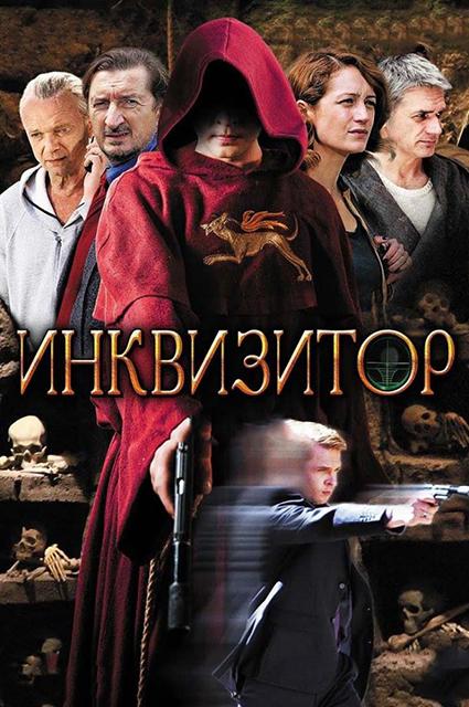 Анатомия сериала: латынь, мистика и Виктория Исакова в сериале «Инквизитор»