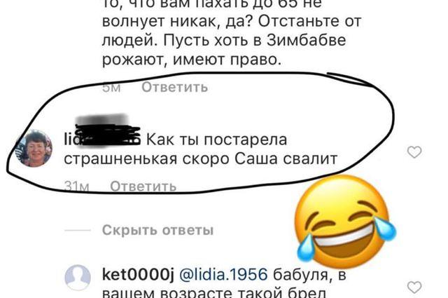 Комментарий в Instagram