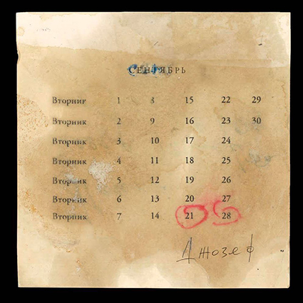 "Обложка сингла ""Джозеф"""