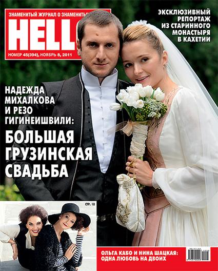 Резо Гигинеишвили и Надежда Михалкова