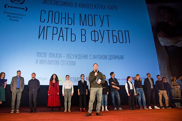 Ирина Безрукова, Ольга Сутулова, Гоша Куценко и другие гости премьеры фильма