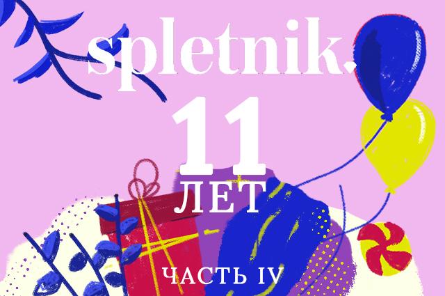 SPLETNIK.RU празднует 11-летие: награждаем блогеров (часть четвертая)