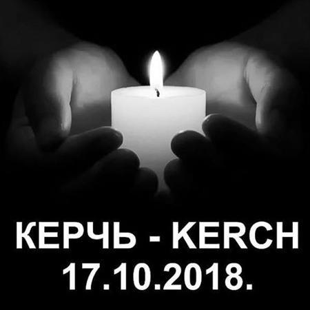 Реакция знаменитостей на трагедию в Керчи: скорбь, возмущение и обращение к молодежи