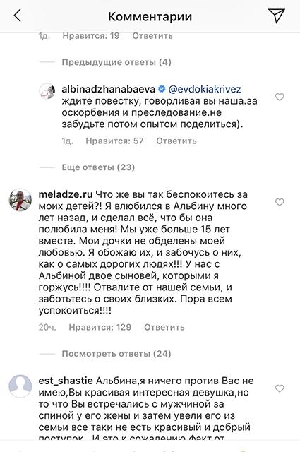 «Отвалите от нашей семьи!»: Валерий Меладзе ответил критикам Альбины Джанабаевой