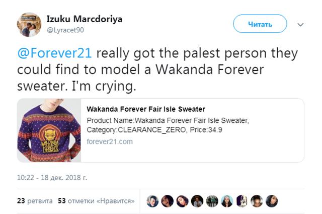 Реакция пользователей сети: Forever21 правда наняли самого бледного парня, чтобы рекламировать свитер Wakanda? Рыдаю!