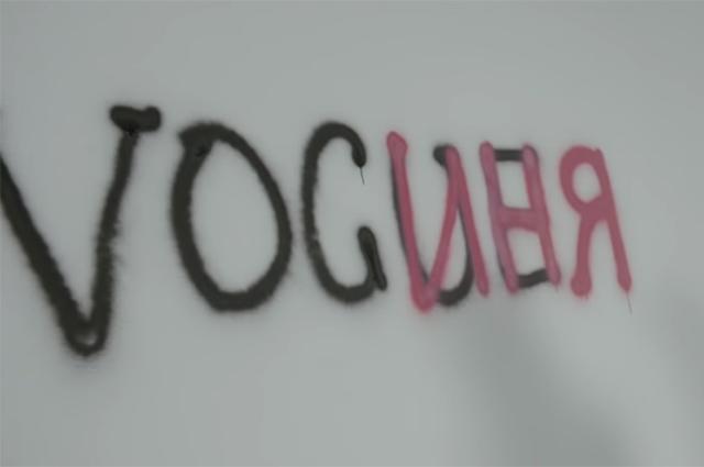Видео Vogue