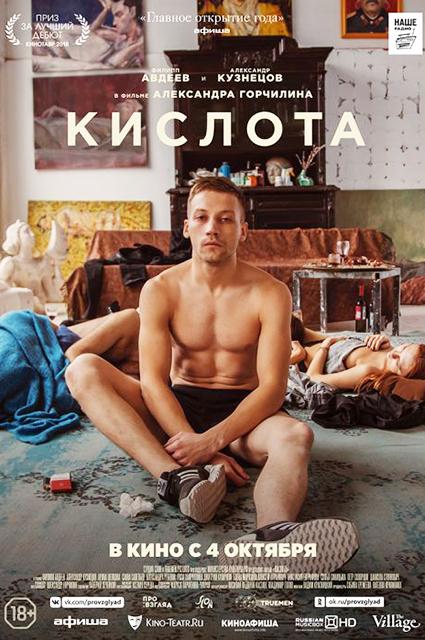 """Афиша к фильму """"Кислота"""""""