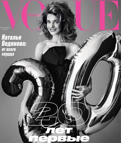 Наталья Водянова на обложке Vogue