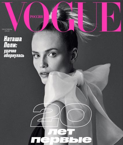 Наташа Поли на обложке Vogue