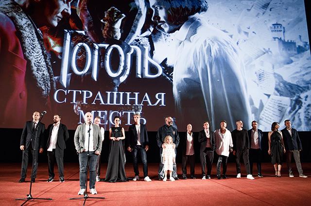"""Премьера фильма """"Гоголь. Страшная месть"""""""