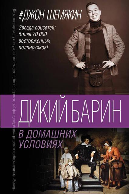 Писатель, камчадал-шотландец и «дикий барин» Джон Шемякин: что мы знаем о женихе Ники Белоцерковской