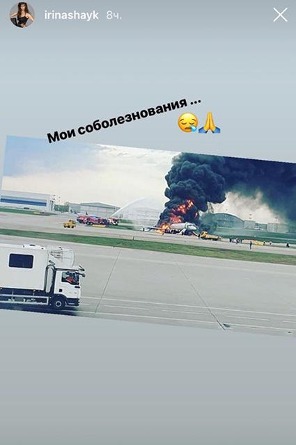 Катастрофа в аэропорту Шереметьево: соболезнования и слова поддержки в соцсетях