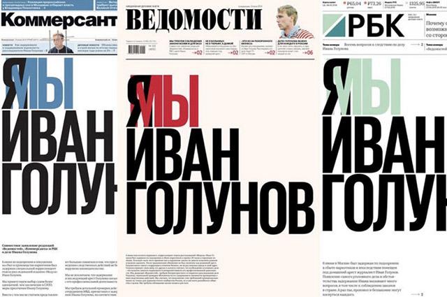 Три российских издания вышли с одинаковой первой полосой в поддержку Ивана Голунова