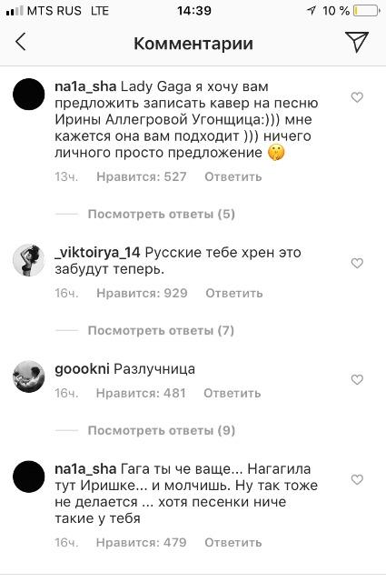 «Разлучница!»: российские фанаты Ирины Шейк атаковали микроблог Леди Гаги