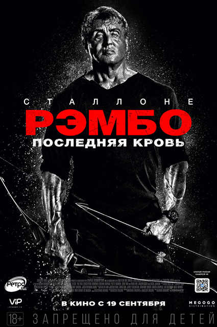 """Постер фильма """"Рэмбо: Последняя кровь"""""""