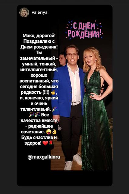Алла Пугачева, Филипп Киркоров, Яна Рудковская и другие поздравили Максима Галкина с днем рождения