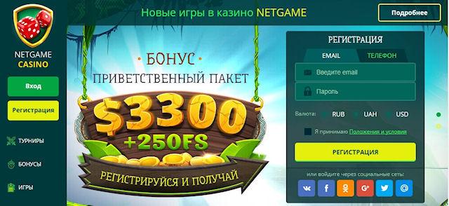 НетГейм — онлайн казино с бездепозитным бонусом без отыгрыша, в котором можно сорвать куш!