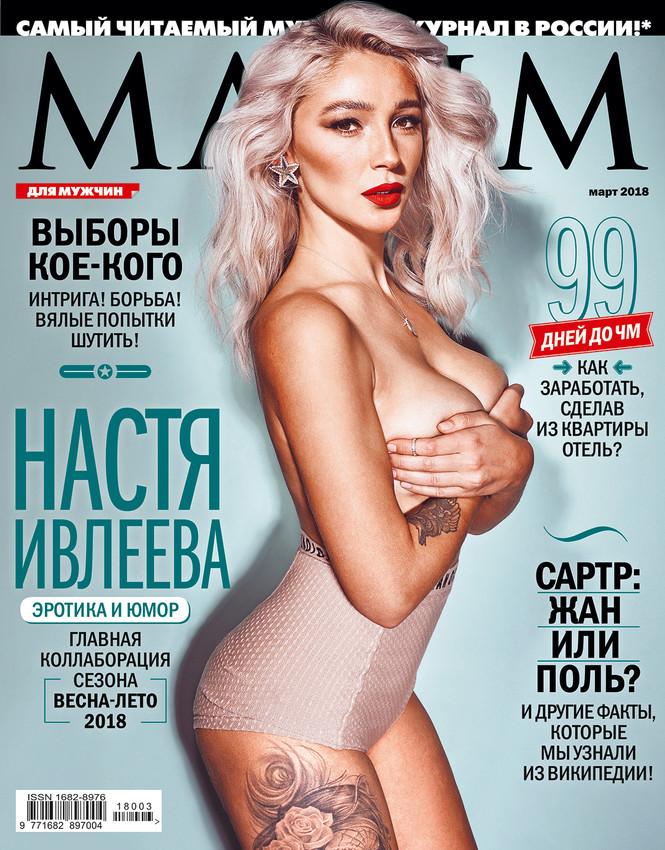 Что мы знаем про Настю Ивлееву — главную девушку русского интернета