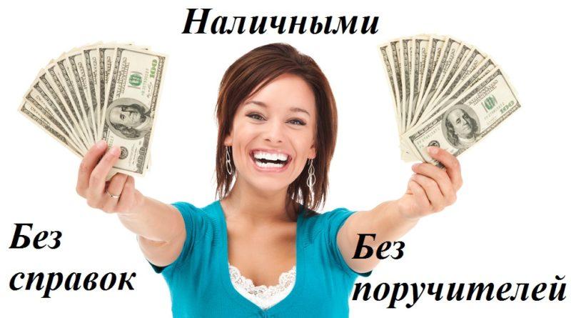 Как получить деньги в кредит без поручителя?