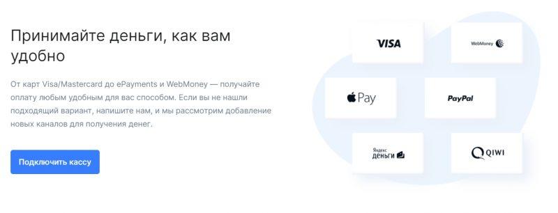 Услуги для бизнеса по осуществлению электронных платежей в интернете