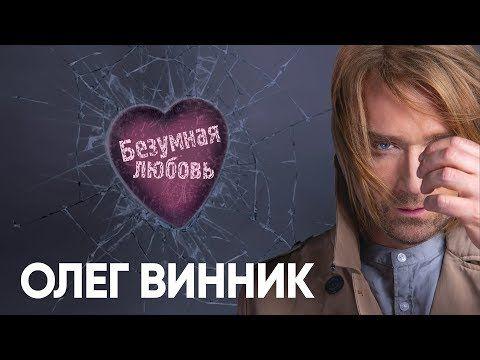 Билеты на концерт Олега Винника «Безумная Любовь» в Киеве
