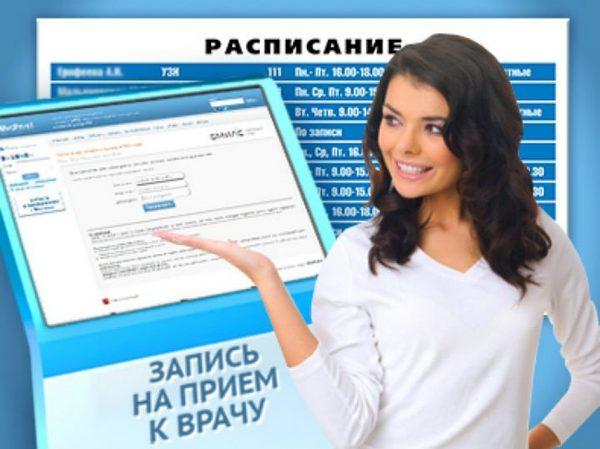 Интернет регистратура или запись к врачу в Барнауле