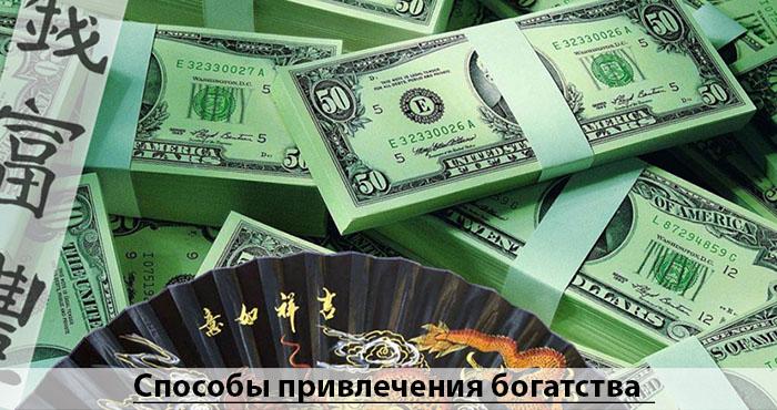 Советы всем, кто желает привлечь богатство