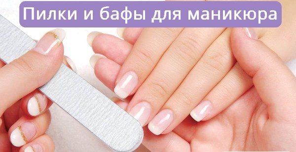 Как сделать ногти ровными