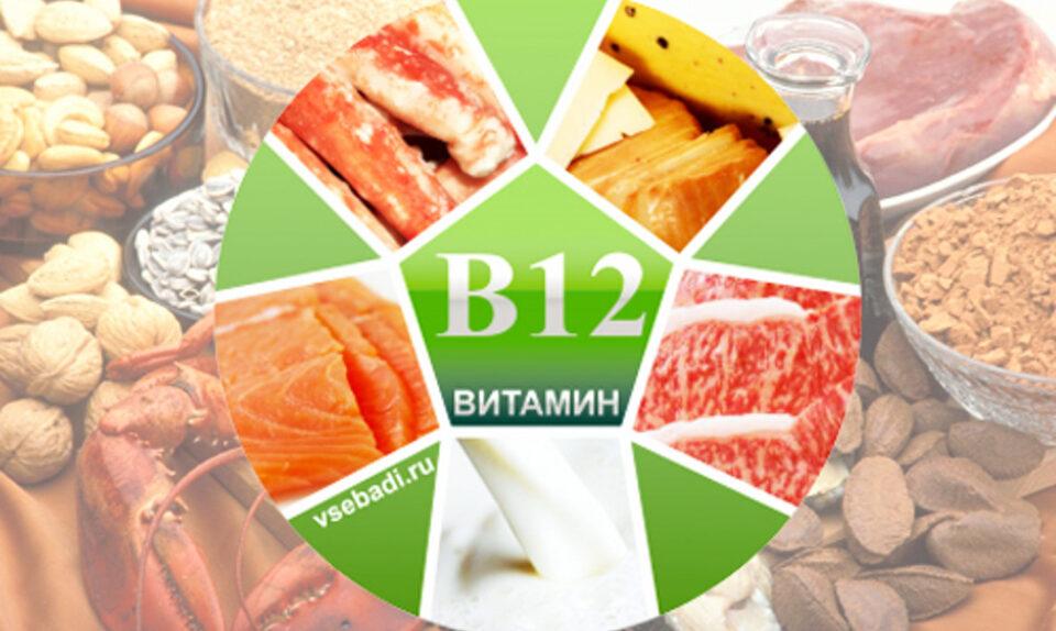 Названы симптомы и последствия дефицита витамина В12